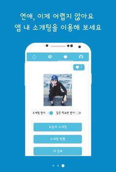 대학생 of 부산 - 시간표, 커뮤니티 apk screenshot