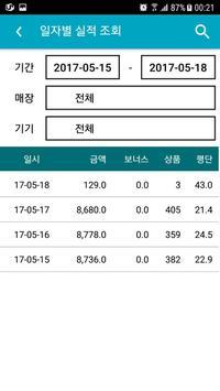 무인 매장 관리 : 코인샵(CoinShop) - 뽑기방 / 노래방 / 오락실 / 멀티샵 screenshot 3