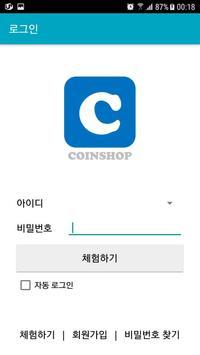 무인 매장 관리 : 코인샵(CoinShop) - 뽑기방 / 노래방 / 오락실 / 멀티샵 poster