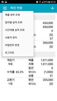 무인 매장 관리 : 코인샵(CoinShop) - 뽑기방 / 노래방 / 오락실 / 멀티샵 screenshot 2