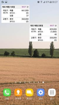 무인 매장 관리 : 코인샵(CoinShop) - 뽑기방 / 노래방 / 오락실 / 멀티샵 screenshot 7