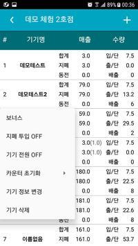 무인 매장 관리 : 코인샵(CoinShop) - 뽑기방 / 노래방 / 오락실 / 멀티샵 screenshot 4