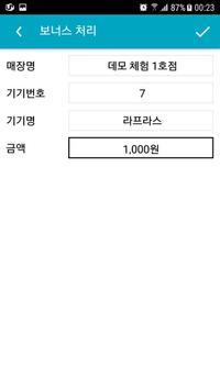 무인 매장 관리 : 코인샵(CoinShop) - 뽑기방 / 노래방 / 오락실 / 멀티샵 screenshot 5
