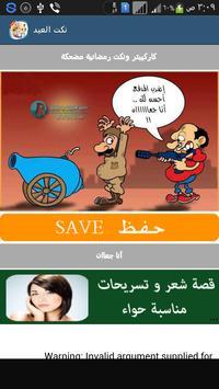 كاريكاتير و نكت العيد 2015 poster