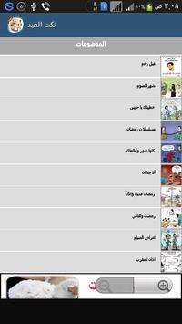 كاريكاتير و نكت العيد 2015 screenshot 1