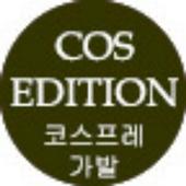 코스에디션 icon