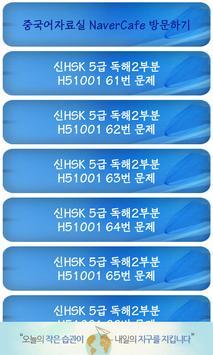 신HSK 5급 독해 2부분 기출문제 apk screenshot