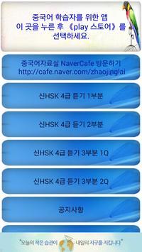신HSK 4급 듣기평가 기출문제 screenshot 1