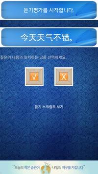 신HSK 4급 듣기평가 기출문제 screenshot 3