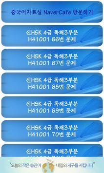 신HSK4급 독해 3부분 기출문제 apk screenshot