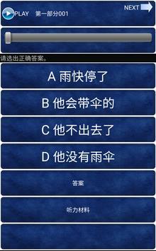 신HSK 5급 듣기평가 기출문제 apk screenshot