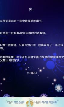 신HSK6급 독해 1부분 기출문제 apk screenshot