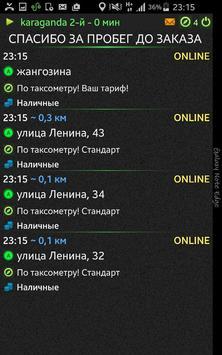 Регион Водитель screenshot 3