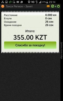 Регион Водитель screenshot 7