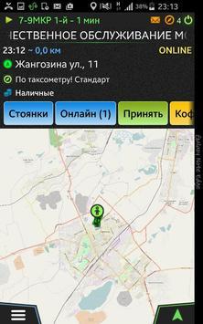 Регион Водитель screenshot 4