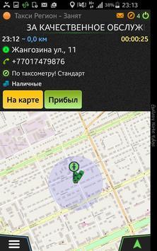 Регион Водитель screenshot 6