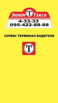 Эконом Водитель poster