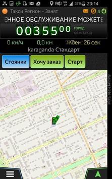Эконом Водитель screenshot 1