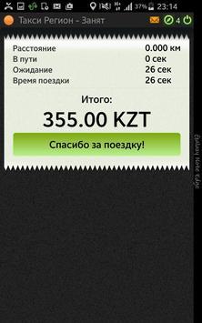 Эконом Водитель screenshot 7