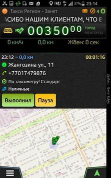 Эконом Водитель screenshot 6