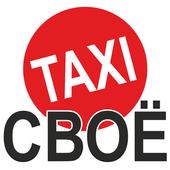 Своё Такси Водитель icon