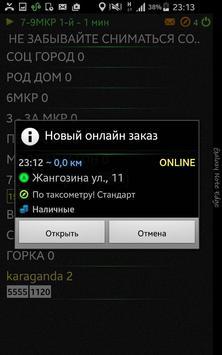 Своё Такси Водитель apk screenshot
