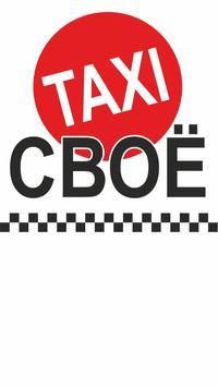 Своё Такси Водитель poster