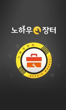 노하우장터 (수리) पोस्टर