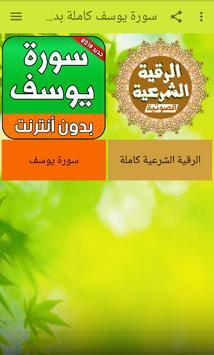 سورة يوسف كاملة بدون أنترنت poster