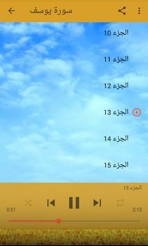 سورة يوسف كاملة بدون أنترنت screenshot 2