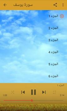 سورة يوسف كاملة بدون أنترنت screenshot 3