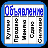 Доски объявлений icon