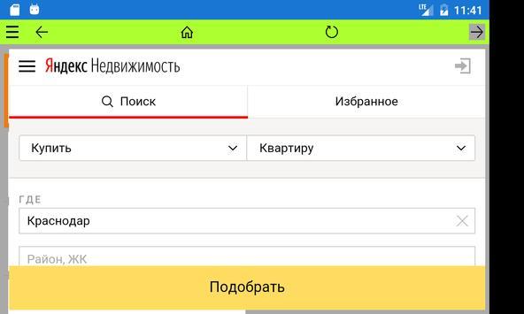 Доски объявлений screenshot 5