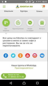 Edostav apk screenshot