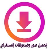 حمل صور وفيديوهات إنستقرام HD icon