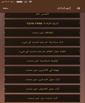 مسيار العرب screenshot 11