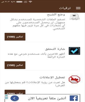 مسيار العرب screenshot 13