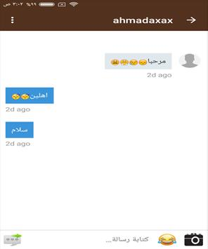مسيار العرب screenshot 7