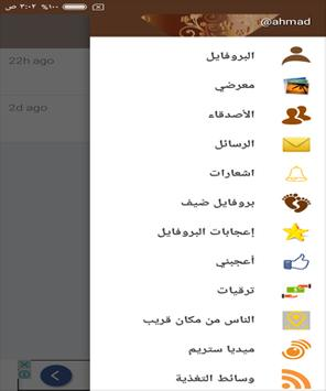 مسيار العرب screenshot 5