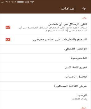 مسيار العرب screenshot 9