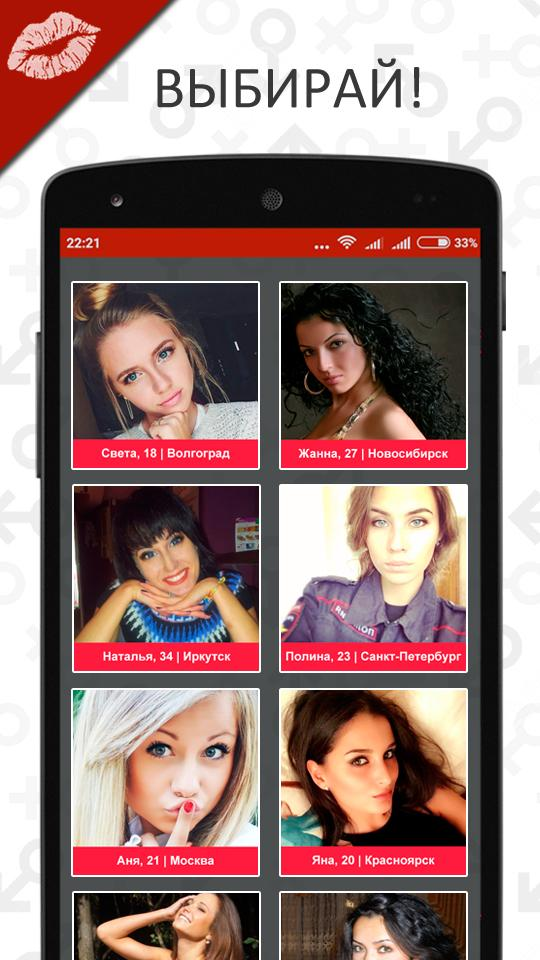 sexiest dating app