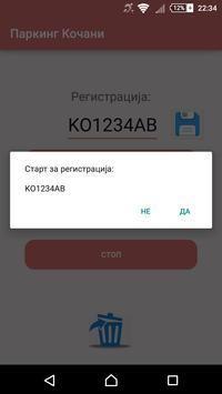 Паркинг Кочани apk screenshot