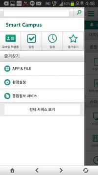 대구대학교 screenshot 3
