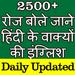 English of Hindi Daily conversation Sentences