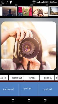 دمج الصور مع الاغانى فى فيديو screenshot 2