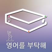 영어를 부탁해! 강제로 단어 암기 시켜드립니다! icon