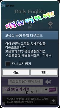 영어를 부탁해! 강제로 단어 암기 시켜드립니다! apk screenshot