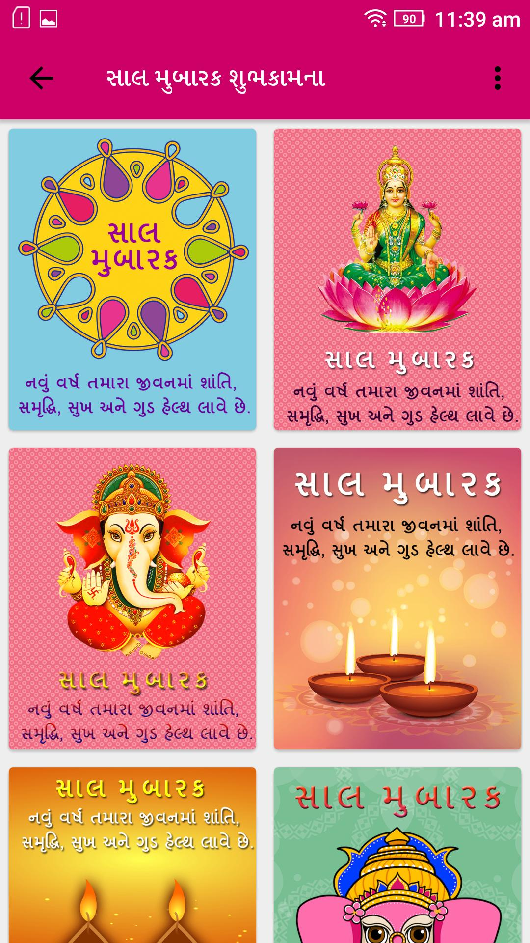 Happy New Year Of Gujarati 19