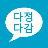 다정다감 icon