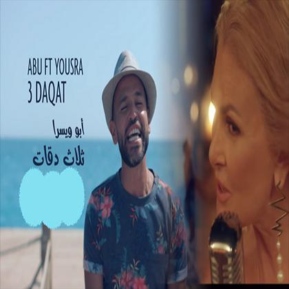 أغنية ثلاث دقات - أبو و يسرا - بدون نت 2018 for Android - APK Download